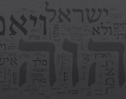 Parole ebraiche che devi assolutamente conoscere